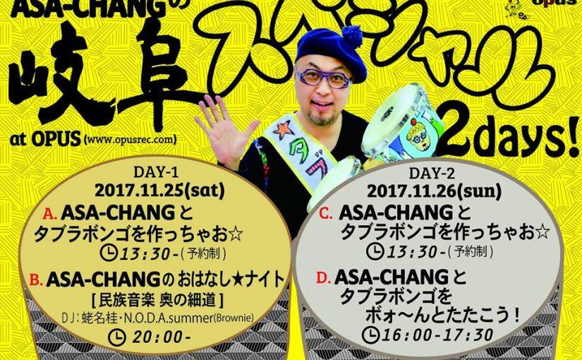 11月25日26日 ASA-CHANGの岐阜スペシャル2Days!