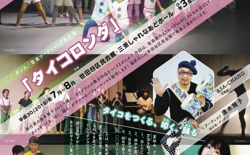 2018年7月〜8月 ダンス/音楽ワークショップ&公演「タイコロンダ」