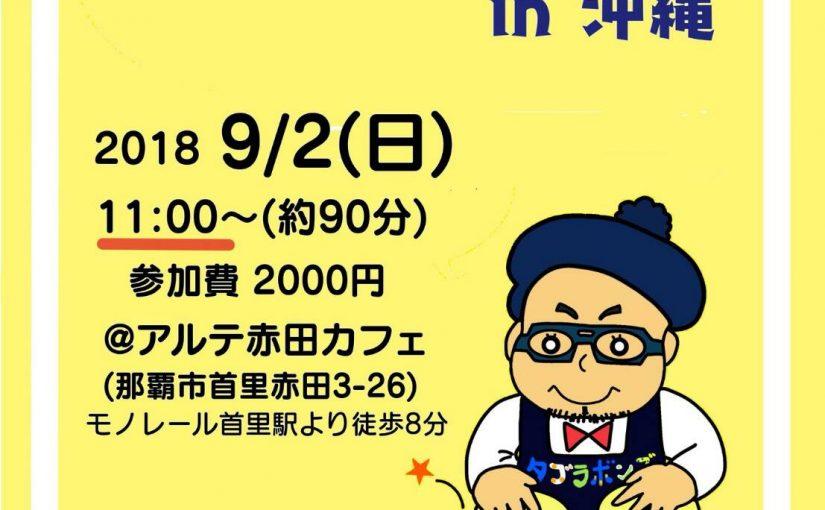 2018年9月2日 タブラボンゴ体験会 in 沖縄