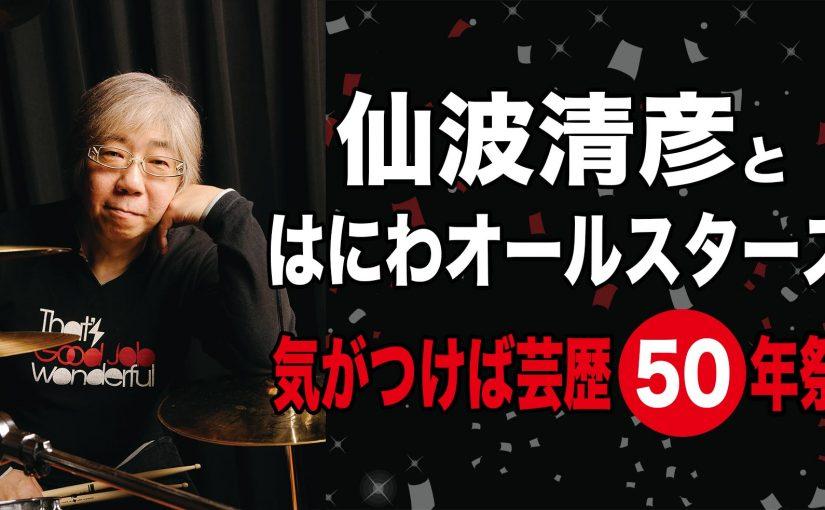 2019年3月20日(水) 仙波清彦とはにわオールスターズ 気がつけば芸歴50年祭