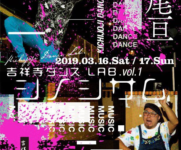 吉祥寺ダンスLAB. vol.1『シノシサム』