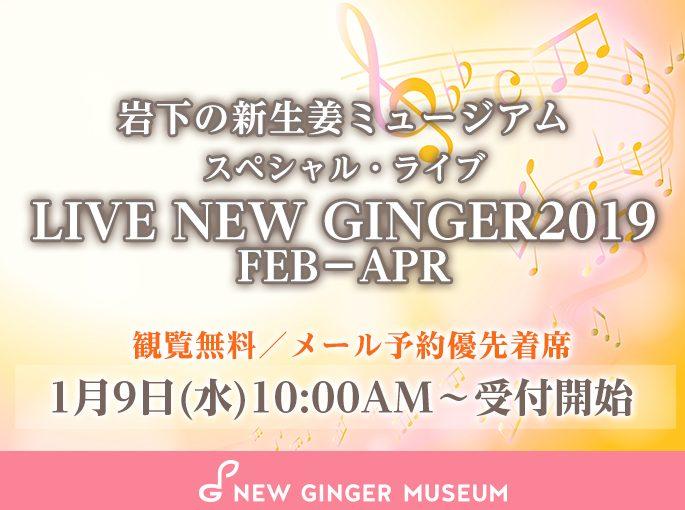 2019年4月13日(土) 岩下の新生姜ミュージアム・スペシャル・ライブ『LIVE NEW GINGER 2019 FEB – APR 』