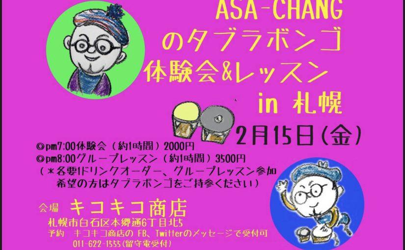 2019年2月15日(金) ASA-CHANGのタブラボンゴ体験会&レッスン in 札幌