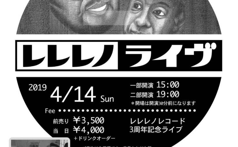 2019年4月14日(日) レレレノレコード3周年記念ライブ『ASA-CHANG エマーソン北村』