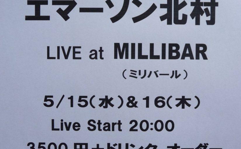 2019年5月15日(水) & 16日(木)『Debut』 アナログ発売記念!ASA-CHANG エマーソン北村 Live at MILLIBAR