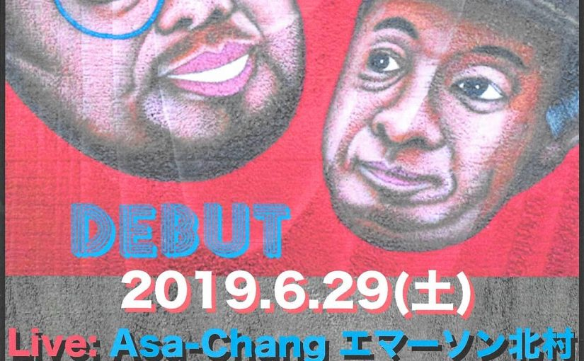 2019年6月29日(土) ASA-CHANG エマーソン北村『Debut』Live in 小田原