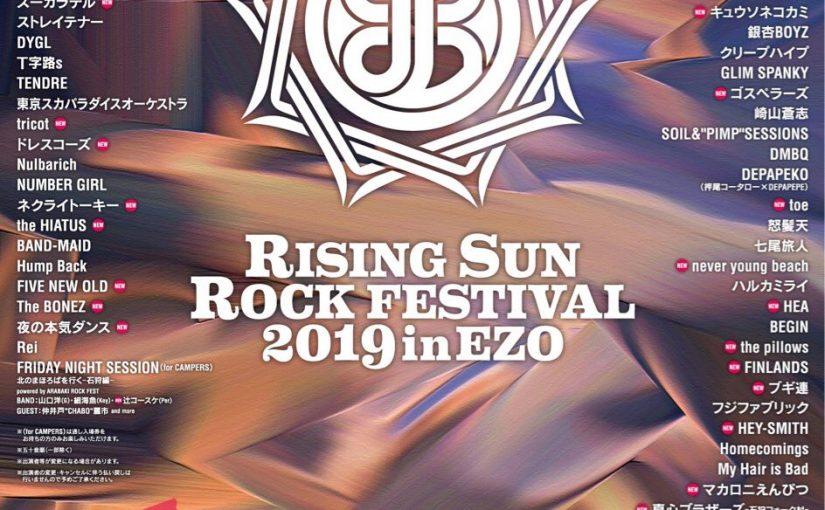 2019.8.17(SAT) RISING SUN ROCK FESTIVAL in EZO