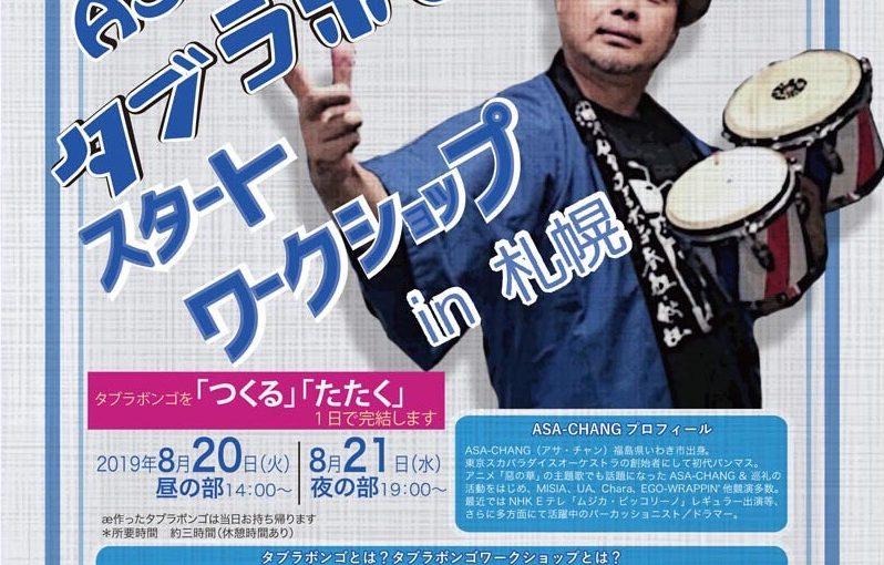 2019/8/20(火), 21(水) タブラボンゴスタート ワークショップ in 札幌2019