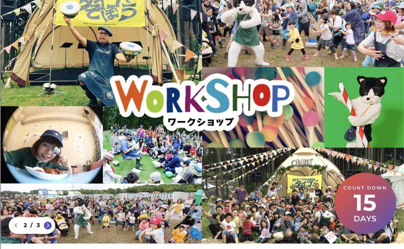 2019.8.17(土) RSR ASA-CHANGとタイコで遊ぼう!