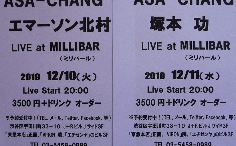 2019.12.10(火)-11(水) ASA-CHANG ミリバール 2Days