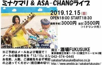 2019.12.15(日) ミナクマリ&ASA-CHANG ライブ