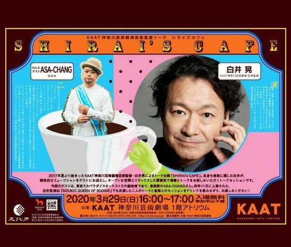 2020年3月29日(日) KAAT神奈川芸術劇場芸術監督トーク 『SHIRAI's CAFE』 シライズカフェ Vol.9