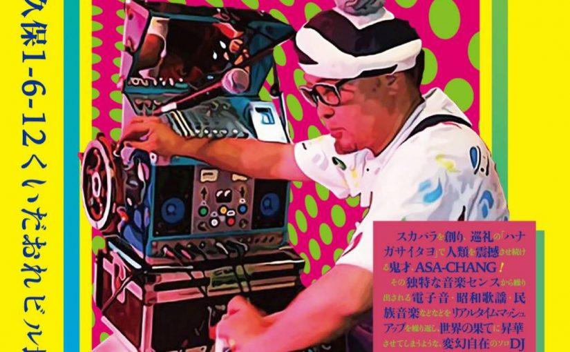 2020.3.8(日) DJ ASA-CHANG