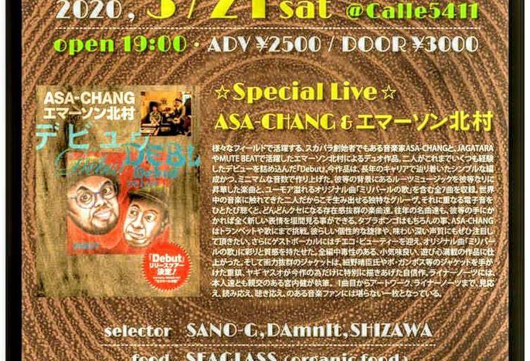 2020.3.21(土) ASA-CHANG エマーソン北村 Special Live