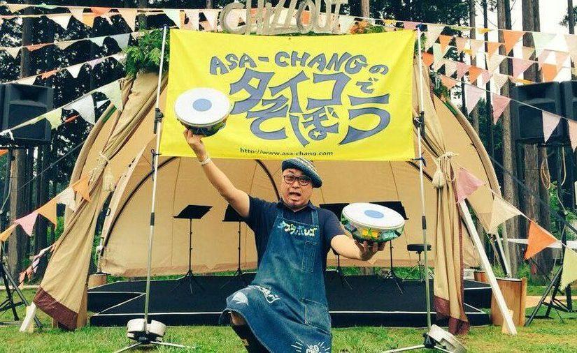 【中止】2020年4月25日(土) ASA-CHANG のタイコで遊ぼう