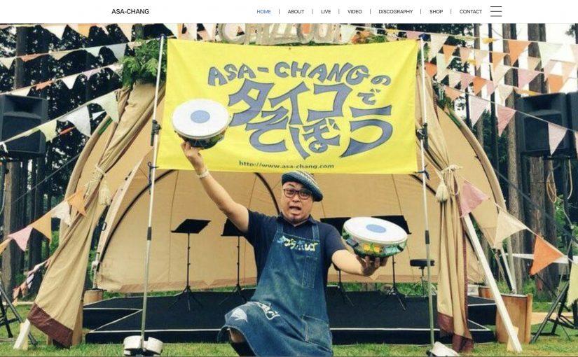 ASA-CHANG公式Webサイトリニューアルのお知らせ